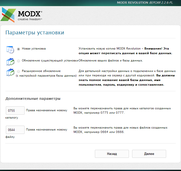 установка MODX на хостинг