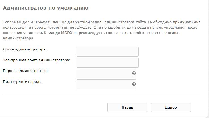 Регистрация администраторского аккаунта