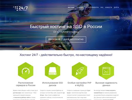 Хостинг ru от 50 рублей хостинг с бесплатной cms