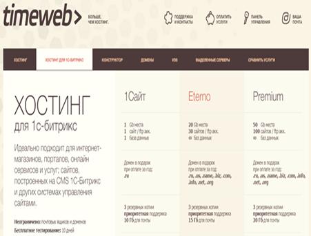 Размещение сайта на хостинге timeweb хостинг с ruby