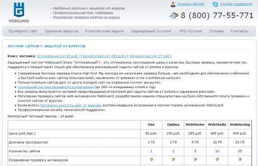 Webguard.pro скачать - фото 5