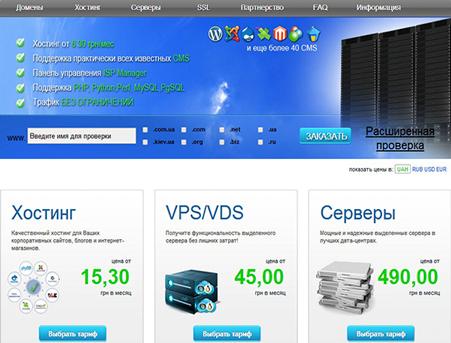 Globalnet хостинг купить русский хостинг