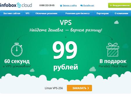 Хостинг инфобокс отзывы бесплатный мобильный хостинг для сайтов