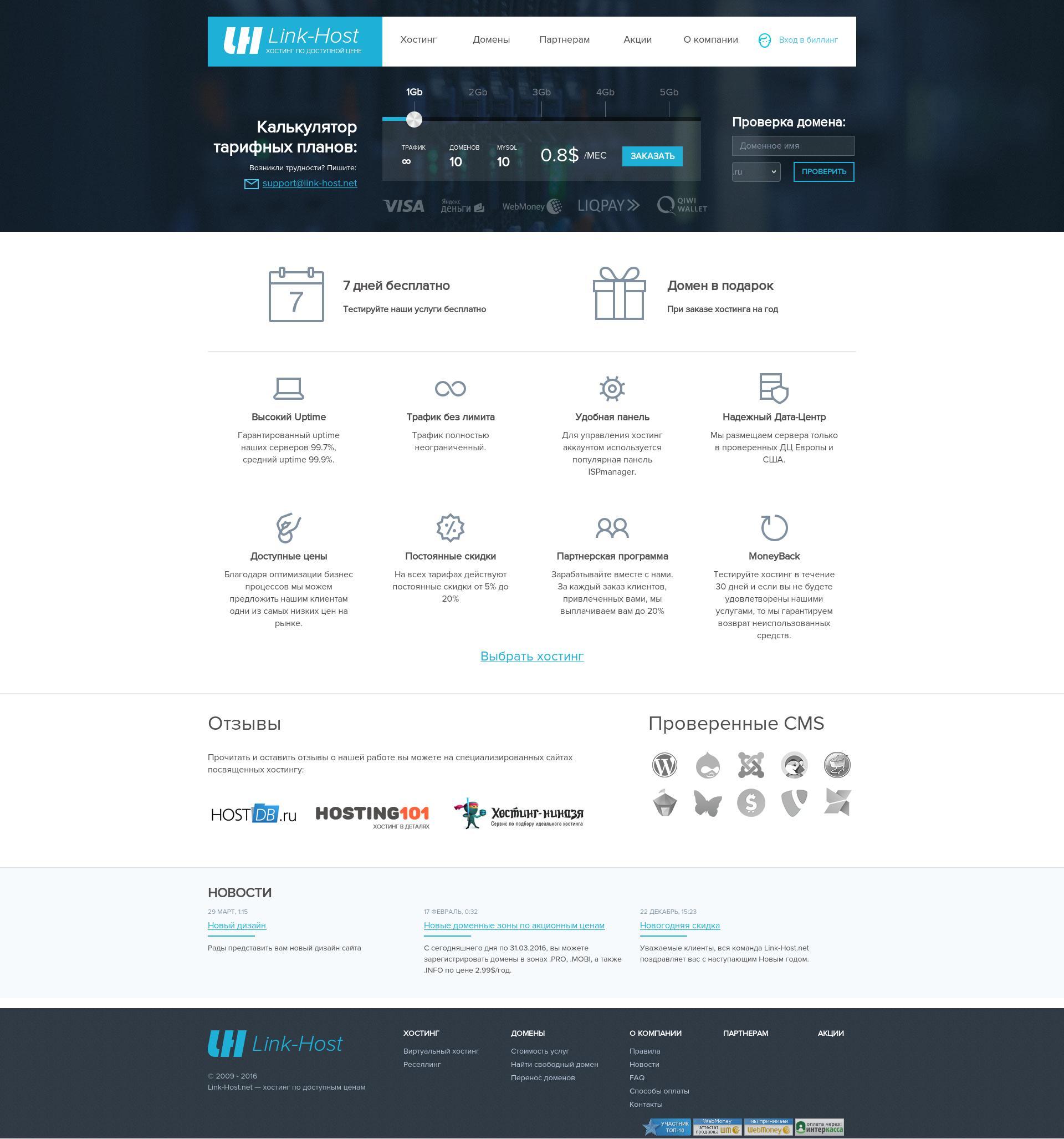 Net ru отзывы о хостинге бесплатный хостинг на iis