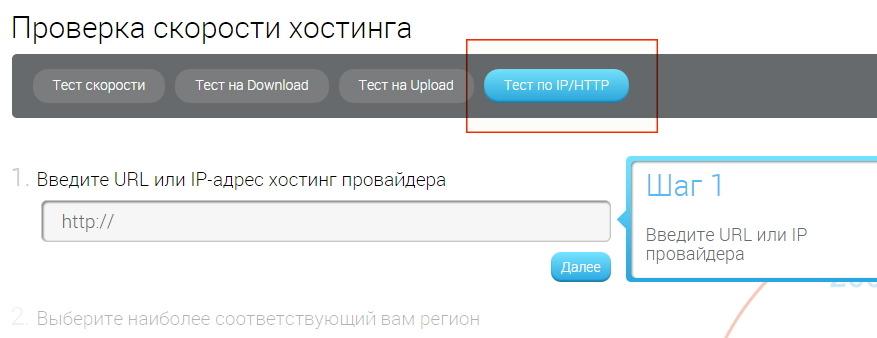 тест по ip