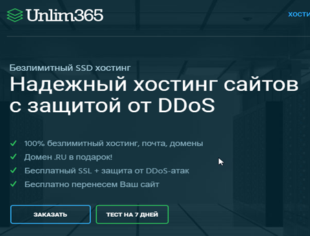Рейтинг хостингов в беларуси хостинг для самп с бд